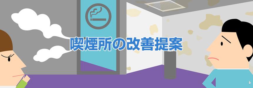 喫煙所の改善提案