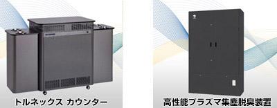 トルネックスカウンター/高性能プラズマ集塵脱臭装置