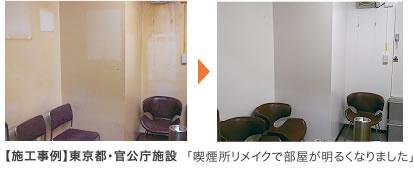 施工事例:東京都官公庁施設「喫煙所リメイクで部屋が明るくなりました」