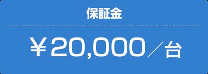 保証金¥20,000/台