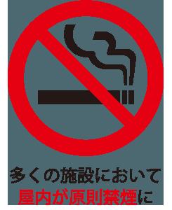 多くの施設において屋内が原則禁煙に