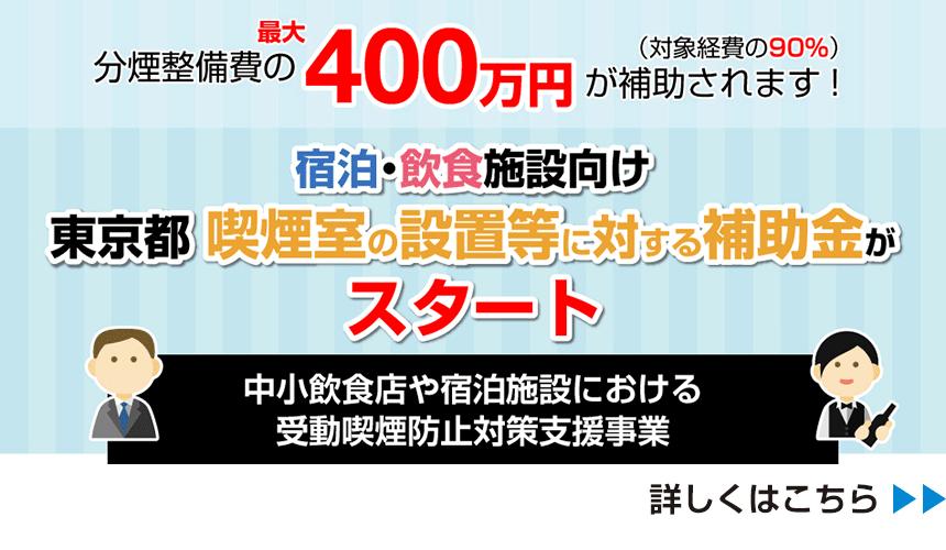分煙整備費の最大400万円が補助されます!(対象経費の90%)宿泊・飲食施設向け東京都 喫煙室の設置等に対する補助金がスタート