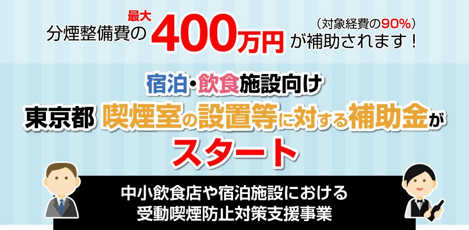 分煙整備費の最大400万円が補助されます! 宿泊・飲食施設向け東京都喫煙室の設置等に対する補助金がスタート