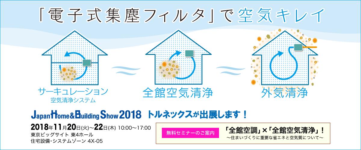 ジャパンホームショー(Japan Home & Building Show 2018)に出展します!